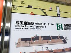 第1ターミナルの駅に到着。   (7:16)