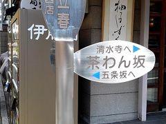 バスターミナルからバスに乗車して、『五条坂バス停』で下車しました。運賃は230円です。 五条坂から清水寺までの近道で『茶わん坂』をのぼって行きました。
