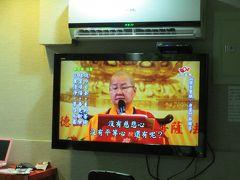 宿泊先のホテルにて。 台湾のテレビはチャンネル数が多く、仏教系のテレビ局や少数民族系のテレビ局の番組は観ていて興味深いです。