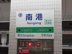 1時間ほどで、台北市の東の端・南港駅に到着。 ここで下車し、台北捷運板南線に乗り換えます。