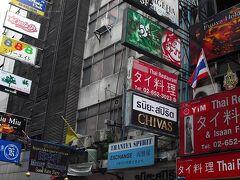 シーロム駅からサラデーン駅まで歩き、タニヤ通りに入る。そこはあらゆる店の看板が日本語、牛角もラーメン屋も日本食レストランも何でも揃っている、別名日本人街とも呼ばれる。