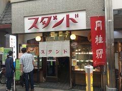 鉄博の後は軽めの昼食に向かいます。 向かったのは京極にあるスタンド。