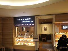 14:20 羽田空港到着後、昼食を食べてなかったので、時間つぶしもかねてよく行く『和幸』に入りました。