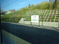 大野駅。相変わらず誰もいませんねえ。