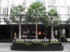 ホテルに17:00到着。シンガポールとの時差は1時間。