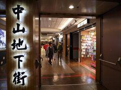 砂糖と油の塊のようなものを食べてしまったので、さらにホテルまで歩きます。 台北駅を中心に南北に延びる中山地下街を通って台北駅から北上します。 台北は京都と同じ碁盤の目のようになっており、位置関係が把握しやすいので便利です。