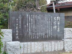 ちなみになんですけど、ここ矢切は伊藤佐千夫の作品「野菊の墓」の舞台となった場所で、境内には記念の文学碑がありました。  非読書家の僕は読んだこともなければ話の内容も知りません。 (↑おいおい…)