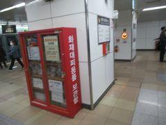 地下鉄に乗ります。地下鉄の駅の構内に防災具があるのも韓国の特徴です。