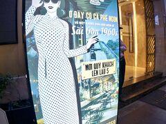 【黄昏時のホーチミンの街を歩く】  「Sai Gon 1960s」...アオザイにサングラスの組み合わせが、目を引きます~  ベトナムは、アメリカ嫌いで、アメリカ好き....
