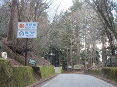 上記の都合で静岡ー長野県境付近まで来たので、帰宅ルートは長野県周りとし、国道152号線を北上します。 ところで国道152号線は静岡ー長野県境の青崩峠と飯田市ー大鹿村の地蔵峠の2箇所が未完成となっています。 前述の通り道路の崩落が激しくて現在の技術力では開通出来ない程の難所とか・・・。それでもどちらも林道を使って迂回は可能となっています。 青崩峠の迂回路は兵越林道で迂回可能です  県境の兵越峠では県境を掛けた綱引き大会が開催されており、勝った方が領地を広げられるそうです。現在は少し長野県が静岡県に攻め込んでいます(実際の行政区分は変わりません、あくまで洒落です)  土木技術の発展により数年後にはようやくトンネルを造り国道が開通する見込みが立ったとか・・・ついに科学の勝利です! ・・・と言いたい所ですが、結局青崩峠を避けるルートにするとの事で、そういう意味では残念ながら科学の敗北です・・・