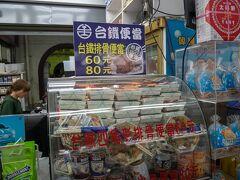 ここで台鉄弁当発見!!!  台鉄は国鉄ローカル線のお弁当♪ ソッコーお買い上げです。
