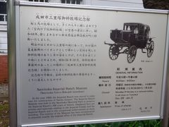 三里塚御料牧場記念館
