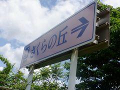 三里塚第1公園