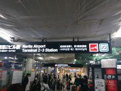 飛行機を降りて仲間と一緒にJRの駅に向かいます。