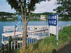 いつもは船が止まっている石山寺港も…。