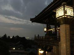 夕暮れ時の奈良の景色と、灯篭が灯され始めた二月堂が美しい