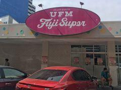 <フジスーパー>12:00  歩いていると「フジスーパー」の看板がありました。  私「この奥にフジスーパーっていうお店があるみたい」 夫「それ、行きたかったけど昨日は場所がわからなかったんだよ。行こう!」  という訳で、二人とも初めてフジスーパーへ入ってみました。