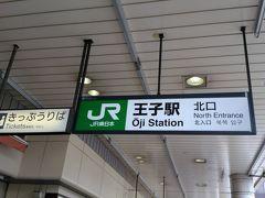 数ヶ月ぶりのJR王子駅。地下鉄南北線の王子駅もすぐそこです。