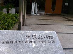 庭園から出て少し戻ったところに建つ「渋沢資料館」へ入館しました。 この場所は、旧渋沢邸の跡地だということです。