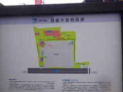 「くるまや本店」から車で15分ほどで「道の駅日義木曽駒高原」に着きました。