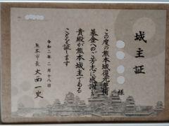 3か月後に送付された「熊本城主証明書」