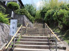 ようやく白毫寺様の石段に到着しました。 上り坂が中心だったので、ちょっと疲れました。 ただ、長谷寺程ではなかったのでちょっと大丈夫でした。