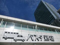 11:10 やって来たのは、バスタ新宿です。 これから、高速バスに乗ります。