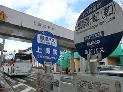 14:37 新宿から分。 上諏訪(駅前)に着きました。