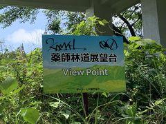 林道沿いにある展望台です。