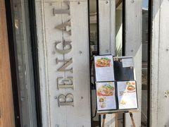 日向薬師から七沢温泉方面に戻ってお昼を食べます。ベンガルという洋食屋さん。中々オシャレな外観です。