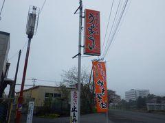 「道の駅とみざわ」から車で30分ちょっとで「うるおいてい 本店」に着きました。