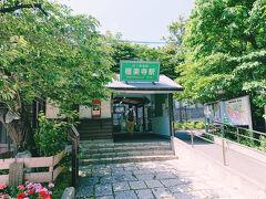 極楽寺駅まできました。