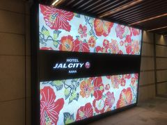 初日は、空港に着いたらもう19:30なので、那覇市内泊。 ゆいれーるに乗って、国際通りのJALシティへ。