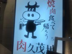 さあ、お腹減った!今日は焼肉の気分。 沖縄在住の後輩に会いたかったのだけと予定合わず残念。 教えてもらったお店に。 まだ来たばかりなので、帰らないよ。笑。