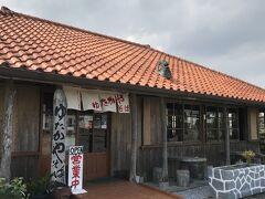 お腹がすいてきたなーと、何食べる?とGoogleマップで調べたら、気になる沖縄そばやさんを発見。移築した沖縄家屋でいい雰囲気。