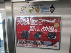 旅のスタートは、地元を走る大阪モノレールから。 JALはB787-8国内線仕様機の東京(羽田)~大阪(伊丹)線就航に合わせ、同路線の利用者が数多く利用するとみられる大阪モノレールの車内に広告を掲出していました。