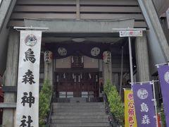 2<烏森神社> JRで横浜・関内から新橋へ。 「烏森神社」は、JR新橋駅のすぐ近くのビルの谷間にあります。 社殿はコンクリート造りの2階建てで、なんだか新興宗教みたいな雰囲気(失礼)ですが、れっきとした神道の神社です。 門や社殿、そして御朱印まで本当に個性的な神社ですよ。