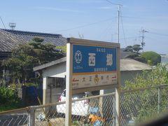 長崎県雲仙市瑞穂町にある駅で、駅名は所在地とも関係ないみたいだし、駅名の由来は何かなと調べてもハッキリとはわかりませんでしたが、大昔は西郷氏という土豪勢力もいたみたいで、他にも西郷川とか西郷米とか名前が付けられてたようです。
