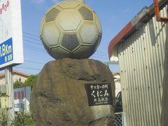 去年に多比良町駅から改称された多比良駅にサッカーボールの石碑があり何かと思ったら、国見高校の最寄り駅でした。