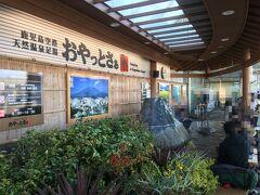 鹿児島空港には足湯が設置されています。