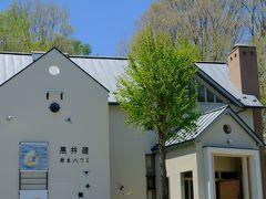 「ごんぎつね」有名な、黒井健さんの美術館「絵本ハウス」に到着です。 歩きだしてから約1時間10分。お疲れ様でした。 http://www.kenoffice.jp/  車を置いた清泉寮へは、ピクニックバスで戻れます。(清里駅経由) 本数が少ないので、待ち時間に美術館へどうぞ。 https://www.kiyosato.gr.jp/sougou/bus_2.html