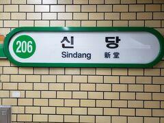 新堂駅から6号線に乗り継ぎです。