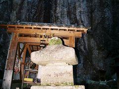 富川磨崖仏の御前に到着。