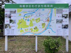 南郷学区わがまち再発見マップ。こういうものが作られると身近な場所の歴史を知ることが出来て有用だと思う。