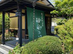 【雅楽の湯】 うたのゆと読みます。那須に行く前に寄りました  埼玉県杉戸町にある源泉掛け流しの温泉。 nifty温泉の全国温泉ランキングで1位を受賞したことのある温泉です  温泉はすごく良かった! ・敷地が広く、お風呂の種類が豊富 ・中庭を囲む形で温泉が造られていて、青々とした緑の中の露天風呂に入れる ・炭酸温泉や茶褐色の温泉などに入れる ・洗い場、脱衣場、寛ぎ場などなど、清潔で綺麗(結構大事!)