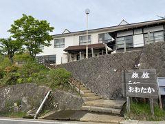 【旅館ニューおおたか】  今夜お世話になる宿です。 那須のスーパー【ダイユー】で夕飯を買い込み、いそいそと向かいました