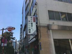 連れが急にそばを食べたいと言い出し、スマホで検索したところ、水道橋の杉乃屋は休業中のため飯田橋のきなせやへ。こちらは初めて訪問するお店。