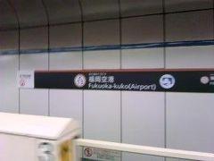 フリー切符なので最初に地下鉄に乗って福岡空港駅に着きました。 日本一県庁所在地に近い空港だと思います。
