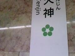 折り返し福岡空港駅から天神駅まで乗りました。昔に福岡空港利用した時に、博多駅までは地下鉄利用してるはずですが全く記憶になかったのです。 昨日は天神駅から姪浜駅まで乗ったので、これで地下鉄1号線制覇ですが、地下鉄って外が見えないので私には乗り潰しする意味ないなと悟りました。