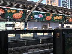 <BTSプロンポン駅>  次の宿泊先はコートヤードバイマリオット。 BTSチットロム駅まで4駅30バーツ。 プロンポン→アソーク→ナナ→プルンチット→チットロムです。